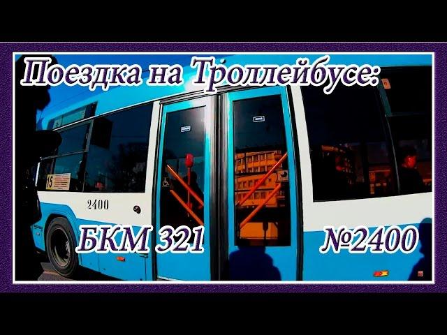 Поездка на Троллейбусе: БКМ 321, 2007 года Выпуска, №2400, Троллейбусный Парк №3 площадка №2, М-15