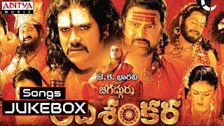 Jagadguru adi shankara Telugu songs Jukebox | Kowsic, Nagarjuna, Mohan Babu, Sri Hari