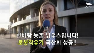 [신바람 농촌 뉘우스] 로봇착유기 국산화, 국내 디지털…