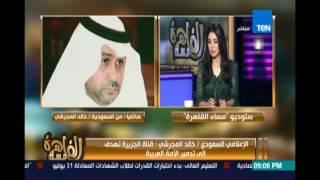 الإعلامي السعودي\خالد المجرشي:وديعة بالعملة الصعبة  من دول الخليج ستصل الي البنك المركزي المصري