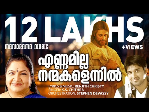 Chitra | Ennamilla Nanmakal | Christian Devotional Song | Parisudhan