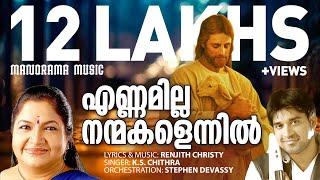 Chitra | Ennamilla Nanmakal | Christian Devotional Song | Parisudhan