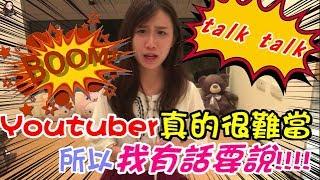 《talk talk 日》每位Youtuber真的都很難當、所以我有話要說!!【亢品心】