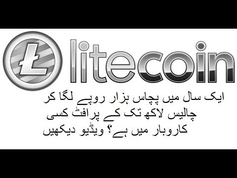 Cryptocurrency Litecoin 1 Year Review in Urdu Pakistan and I
