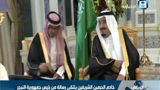 خادم الحرمين الشريفين يتلقى رسالة من رئيس جمهورية النيحر