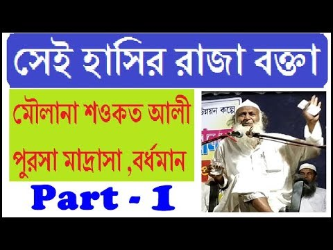 Moulana Sowkat Ali Video Jalsha In Mohida Pur (2018) (Part - 1) #MOULANASOWKATALI