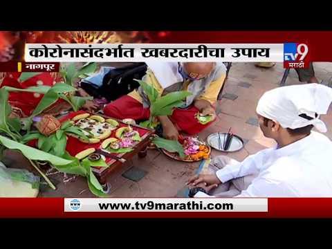 Nagpur Corona: कोरोनाची धास्ती   मंदिरात पूजा करताना पुजाऱ्यांकडून मास्कचा वापर -TV9