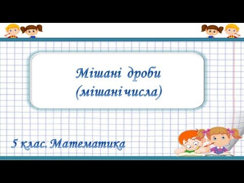 5 клас. Математика. Мішані дроби