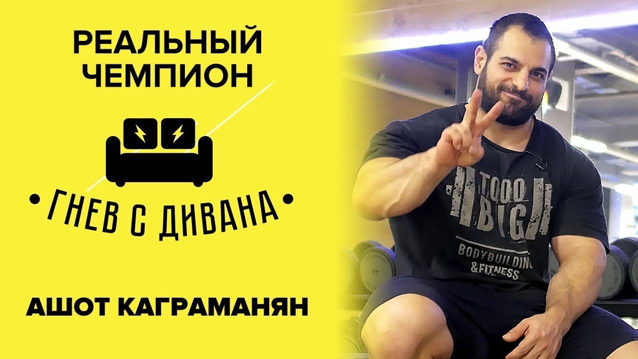 #ГНЕВСДИВАНА Ашот  Каграманян