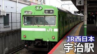 【JR奈良線】宇治駅で見られた車両達/2020年3月