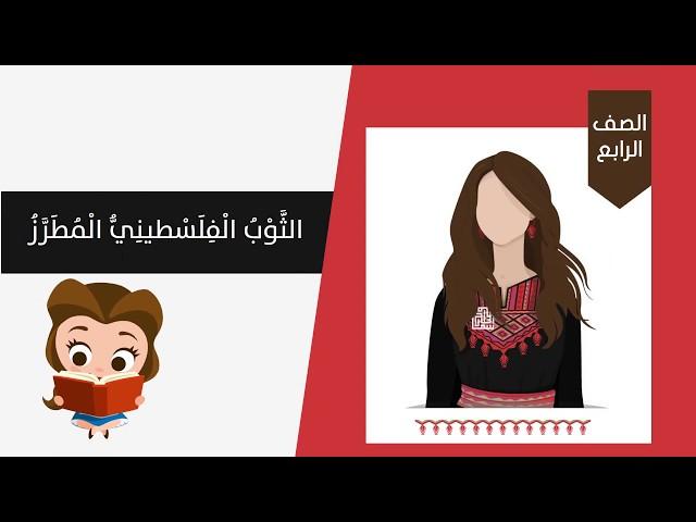 نص الاستماع | الثوب الفلسطيني للصف الرابع | درس الكوفية