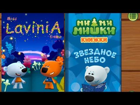 МиМиМишки Книжки Звездное Небо мультик для детей! Развивающая видео игра MiMiMishki Книжки!