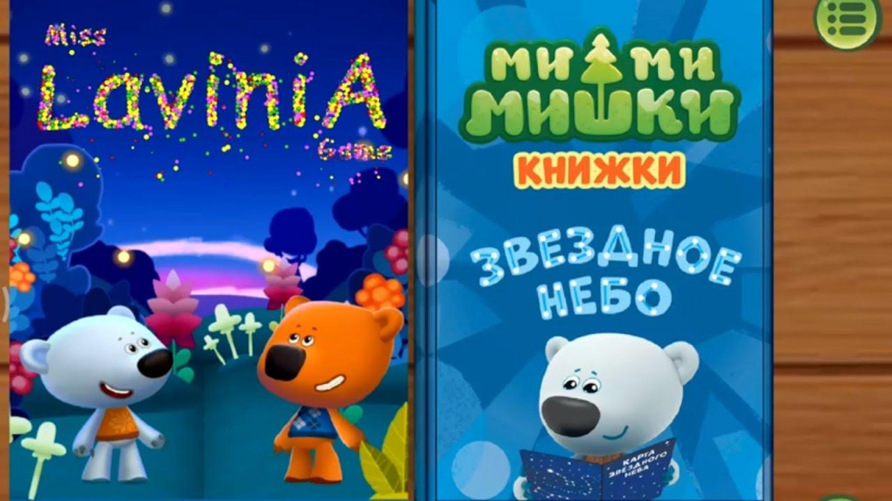 МиМиМишки Книжки Звездное Небо мультик для детей ...