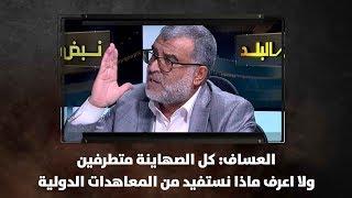 العساف: كل الصهاينة متطرفين ولا اعرف ماذا نستفيد من المعاهدات الدولية