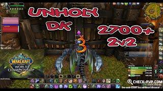 Unholy DK 2v2 ARENA 2700+ / BfA 8.1.5 / Death Knight PVP