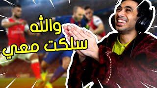 فيفا 21 - لا تسألني كيف ضبطت هذه المهارة ! 🤣😎 | FIFA 21
