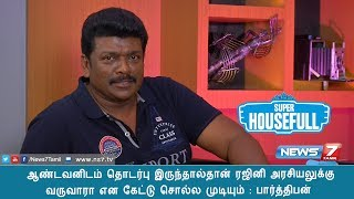 Super Housefull 22-07-2017 – News7 Tamil Show