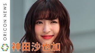 チャンネル登録:https://goo.gl/U4Waal 歌手であり女優の神田沙也加が(...