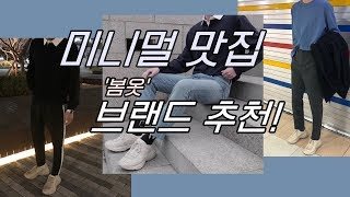 봄옷 준비 이걸로 끝! 미니멀 맛집 브랜드 추천! (f…