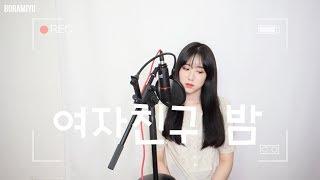 여자친구(Gfriend) - 밤(Time for the moon night) COVER by 보람
