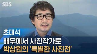 사진작가로 돌아온 배우 박상원 / SBS / 초대석