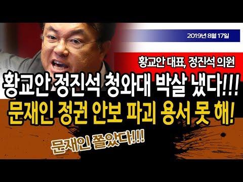 황교안 정진석, 문재인 박살 냈다!!! / 신의한수