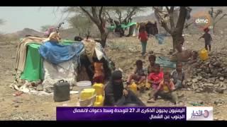 الأخبار - اليمنيون يحيون الذكرى الـ27 للوحدة وسط دعوات لإنفصال الجنوب عن الشمال