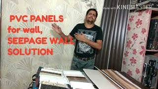 PVC PANELS FOR WALL