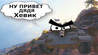 World of Tanks Приколы -  СМЕШНЫЕ моменты #48