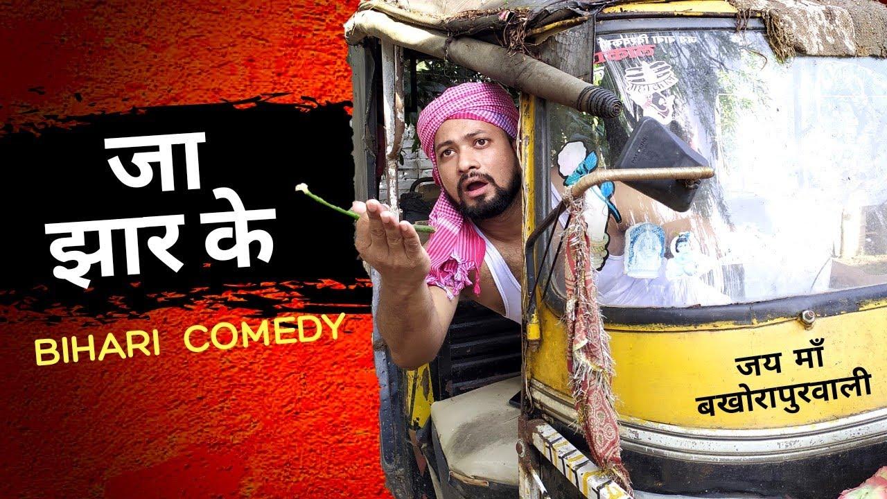 Bhaiyon Ke Bhai Bibhu Bhai - Bihari Comedy