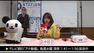 「アナ動画」 テレビ朝日 毎週水曜深夜1:41~1:56(※一部地域除く) ...