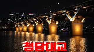 Repeat youtube video 청담대교, 한강다리 23, 서울여행, 한국여행, Seoul Tour, Korea Tour, Seoul trip, 강여행