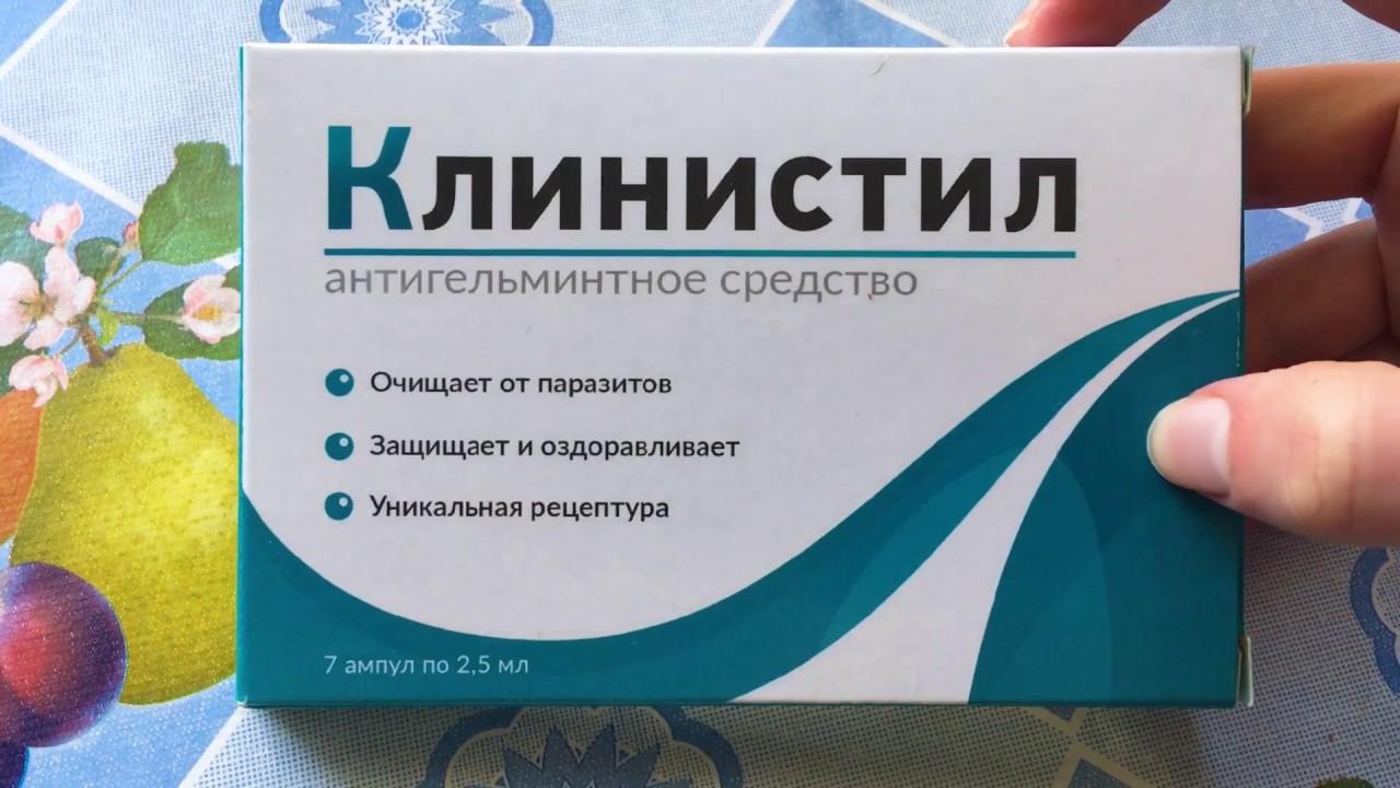 Клинистил от паразитов в Луцке