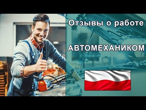 Официальная работа за границей для украинцев