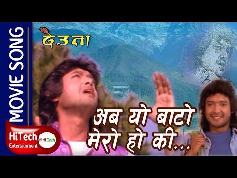 Aba Yo Baato Mero  Ho Ki | Deuta | Rajesh Hamal | Indrajit Mijar