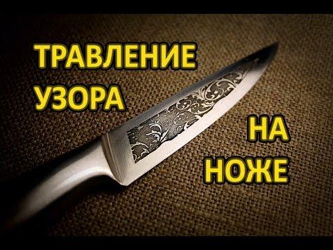 Ätzen des Musters auf dem Messer. The etching pattern on the knife.