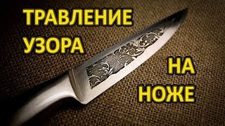 Травление узора на ноже. The etching pattern on the knife. DIY(Видео о методе переноса рисунка на металл: https://www.youtube.com/watch?v=1Lr0vTH1Fag ♢♢♢♢♢♢♢♢♢♢♢♢♢♢♢♢♢♢♢♢♢♢♢♢..., 2016-11-10T19:00:28.000Z)