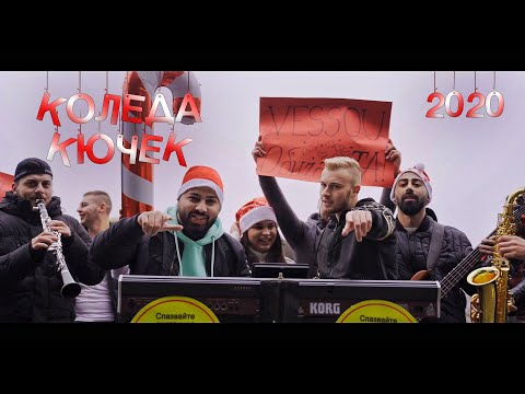 VESSOU - КОЛЕДА КЮЧЕК (Official Video) x BLAGO SERBEZA