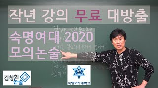 [김창회논술] 숙명여자대학교 2020 모의논술 문제2 …