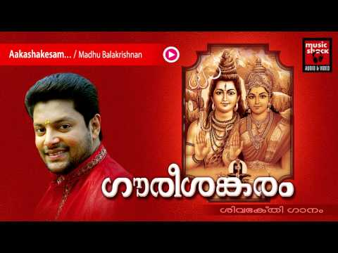 hindu-devotional-songs-malayalam-|-gourishankaram-|-shiva-devotional-song-|-madhu-balakrishnan-songs