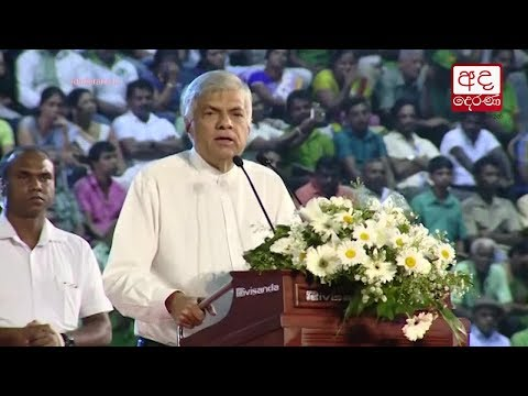 PM Ranil Wickremesinghe's speech at UNP May Day rally