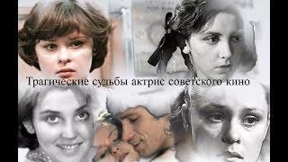 Video Трагические судьбы актрис советского кино download MP3, 3GP, MP4, WEBM, AVI, FLV November 2017