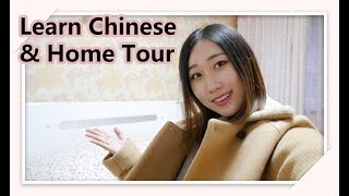 Learn Chinese Mandarins And Welcome To My Home | Home Tour | Easy Chinese For Beginners
