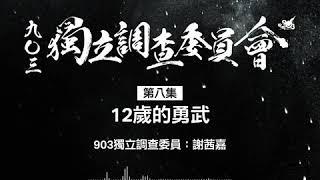 12歲的勇武【903獨立調查委員會EP8】