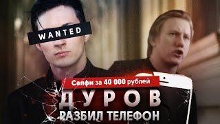 ПАВЕЛ ДУРОВ РАЗБИЛ ТЕЛЕФОН БЛОГЕРА