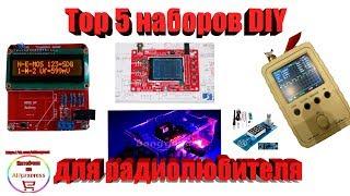 Топ 5 наборов-конструкторов для радиолюбителя DIY kit Aliexpress