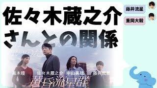 ジャニーズWESTの藤井流星くんは、ドラマ『黄昏流星群』で佐々木蔵之介...