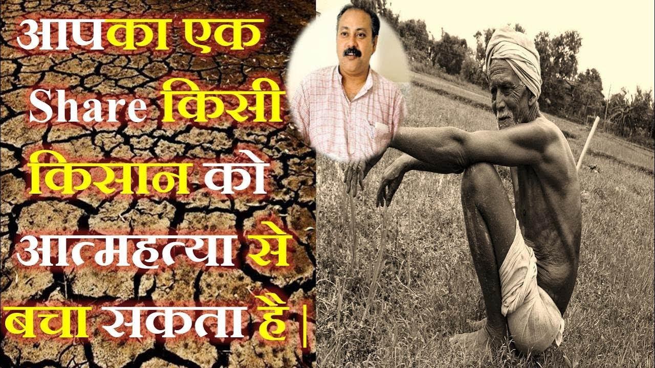 Rajiv Dixit : Very Helpful Speech For Indian Farmers ( Zero Budget Organic  Farming Formula )