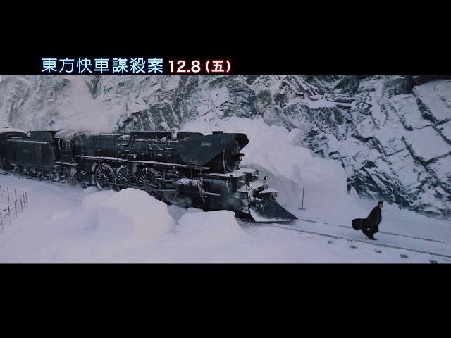 【東方快車謀殺案】2017.12.08 人人有嫌疑 最新前導預告