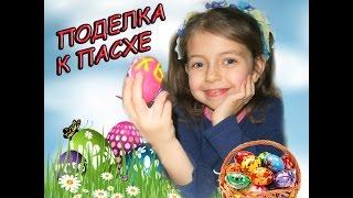 ✿⊱╮Детские поделки к Пасхе. Делаем пасхальную корзинку своими руками! Easter basket